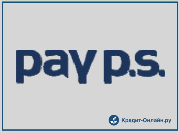 Займ  Payps pay p.s. в Балашихе