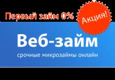 Займы в МФО Веб-займ: условия и проценты + как подать онлайн-заявку с официального сайта