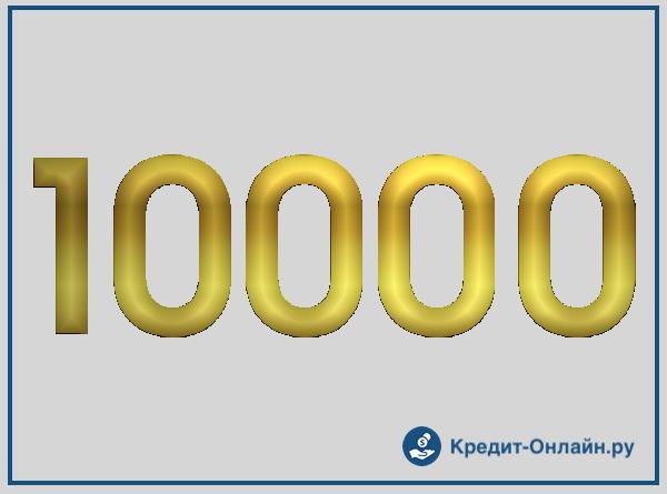 где взять займ 10000 рублей moneyflood ru