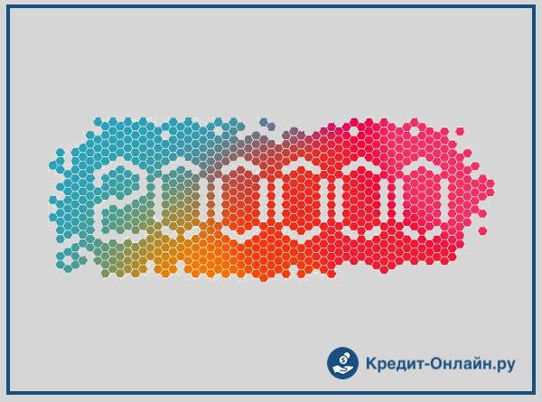 микрозайм 200000