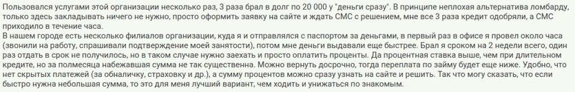 Отзыв клиента о займе на двадцать пять тысяч