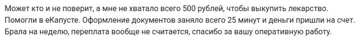 Отзыв клиента о займе на сумму пятьсот рублей