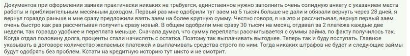 Отзыв клиента о российском займе