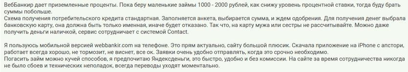 Отзыв2 клиента о российском займе