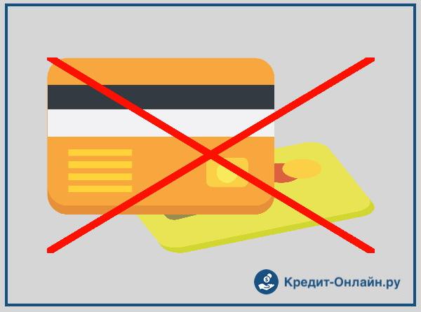Срочные онлайн займы без банковской карты