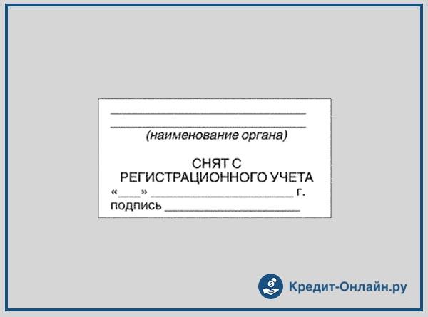 Как взять кредит без прописки инструкция