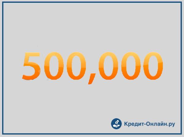 оформить кредит онлайн 500000
