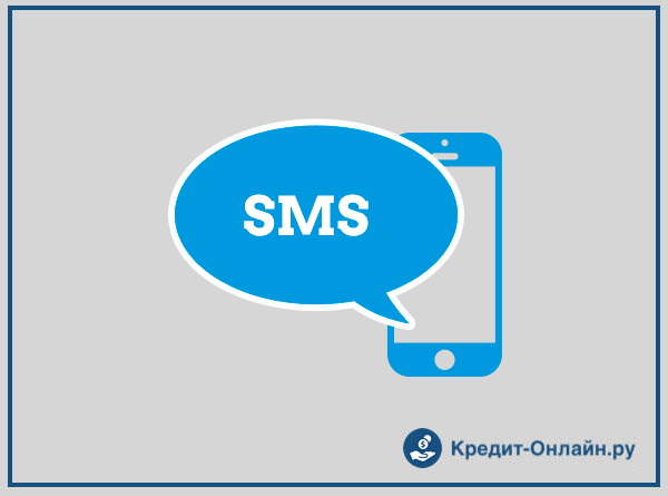СМС займы на карту с моментальным одобрением, взять SMS займ онлайн