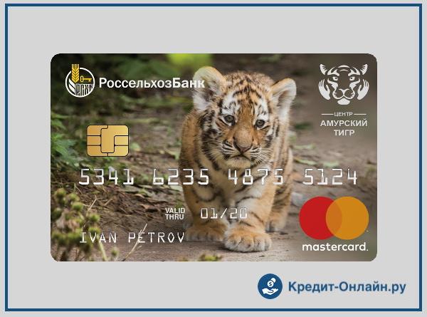 Россельхозбанк карта Амурский Тигр лимит на снятие наличных