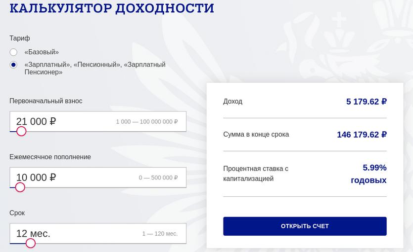 Расчет на калькуляторе доходности Почта Банка