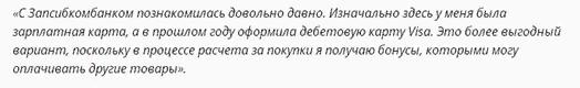 Отзыв клиента о дебетовой карте Запсибкомбанка
