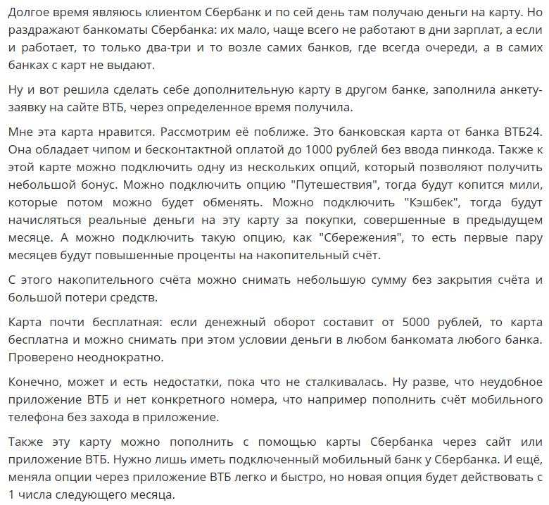 Отзыв клиента о дебетовой Мастеркард ВТБ