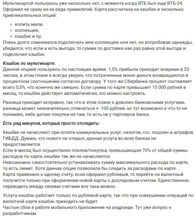 Отзыв клиента о дебетовой карте МИР ВТБ