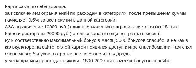 Отзыв клиента о платиновой карте Сбербанка