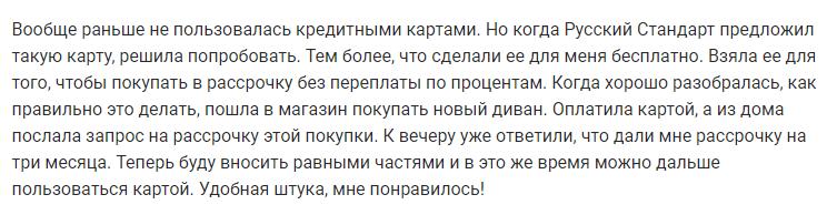 Отзыв клиента о карте рассрочки Русский стандарт