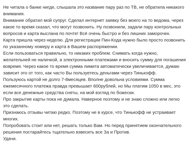Отзыв клиента о карте рассрочки Тинькофф Банка