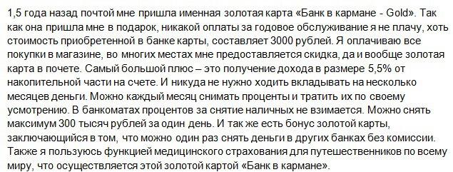 Отзыв клиента о золотой карте Русского стандарта