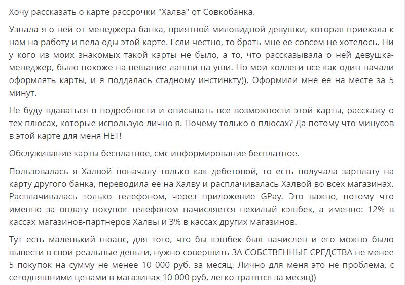 халва отзывы клиентов по кредитам хоум кредит банк адреса в москве и московской области