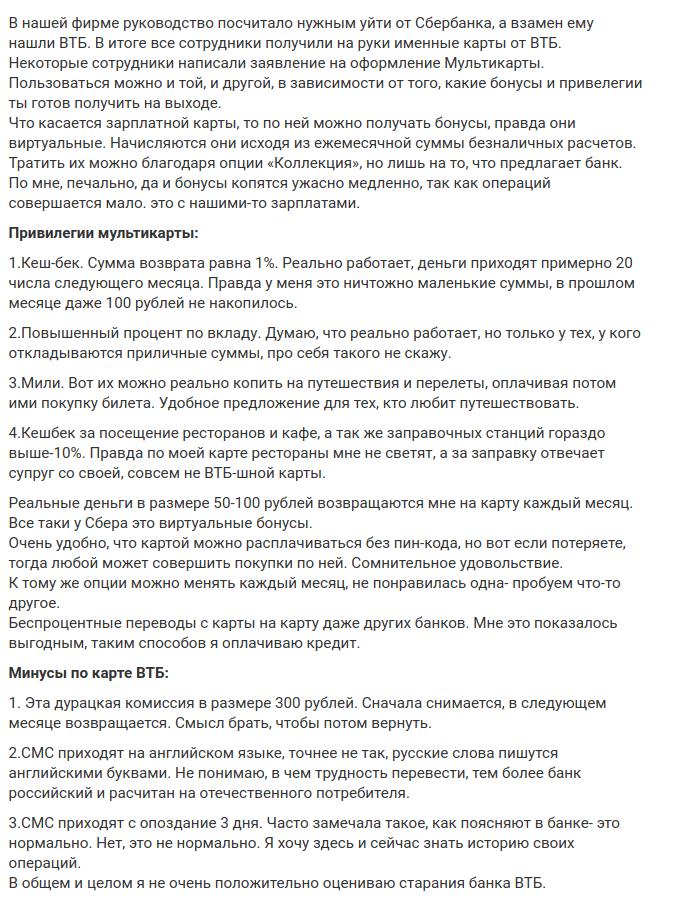 Отзыв2 клиента о дебетовой карте ВТБ