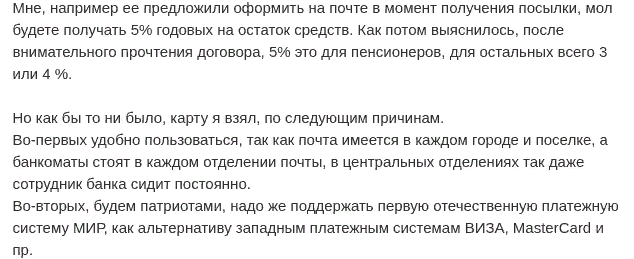 Отзыв2 клиента о карте МИР Почта Банка