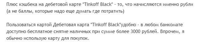 Отзыв2 клиента о дебетовой карте Блек Тинькофф