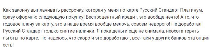 Отзыв2 клиента о карте рассрочки Русский стандарт
