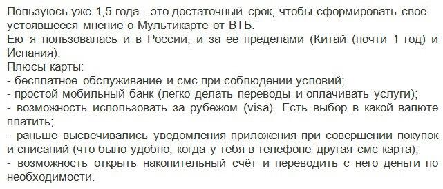 Отзыв2 клиента о валютной карте ВТБ