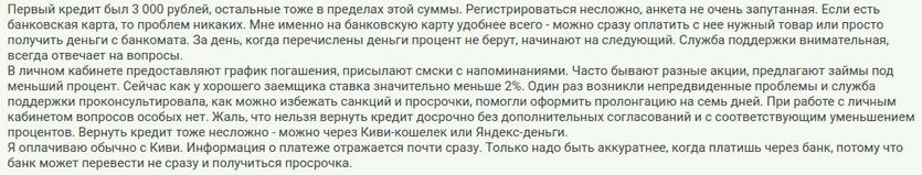 Отзыв2 клиента о займе на карту Совкомбанка