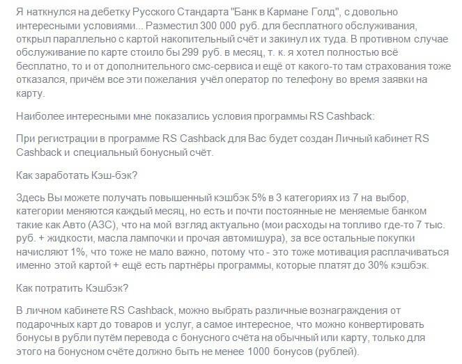 Отзыв2 клиента о золотой карте Русского стандарта