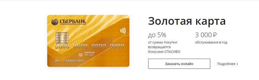 Меню сайта Сбербанка Золотая карта