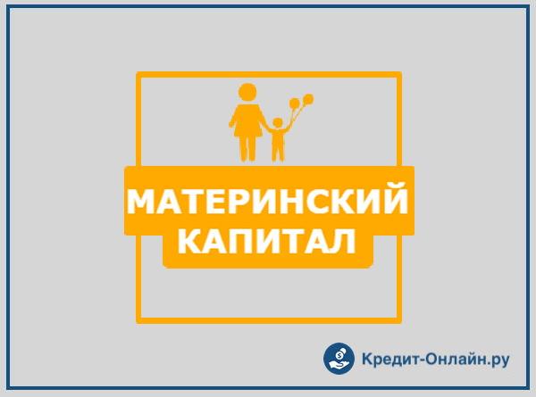 Обналичить материнский капитал через микрофинансирование