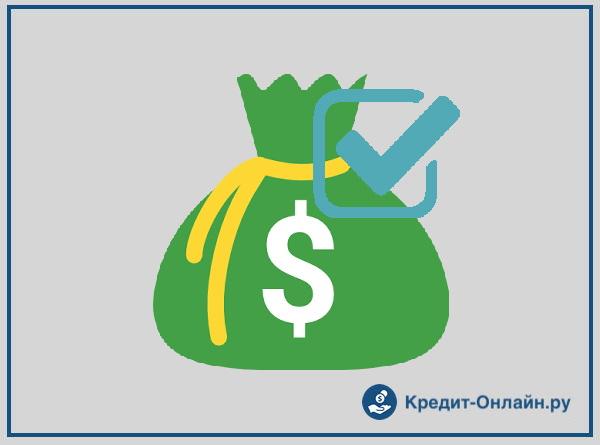 Как получить одобрение на кредит в банке?