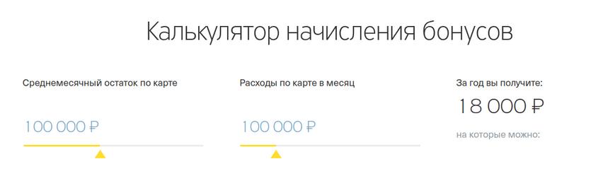 Расчет на калькуляторе бонусов Тинькофф