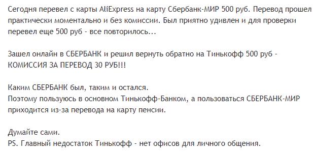 Отзыв2 клиента о карте Алиэкспресс Тинькофф банка