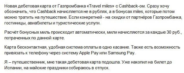 Отзыв клиента клиента о дебетовой карте Газпромбанка