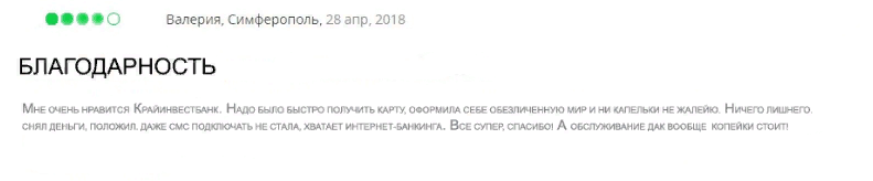 Отзыв клиента клиента о дебетовой карте Крайинвестбанка