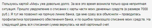 Отзыв клиента клиента о карте МИР Газпромбанка