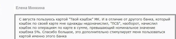 Отзыв клиента клиента о дебетовой карте Промсвязьбанка