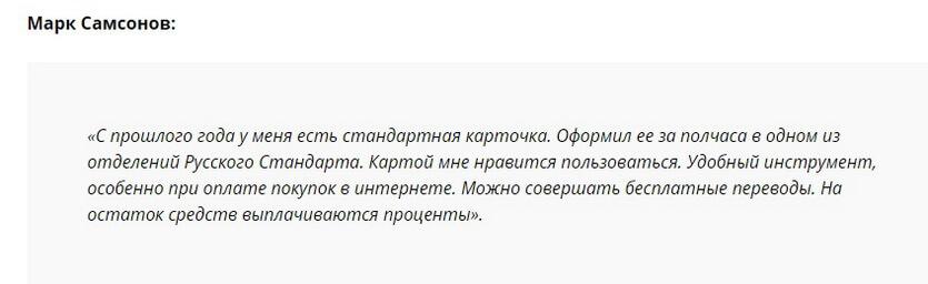 Отзыв клиента клиента о дебетовой карте Русский Стандарт