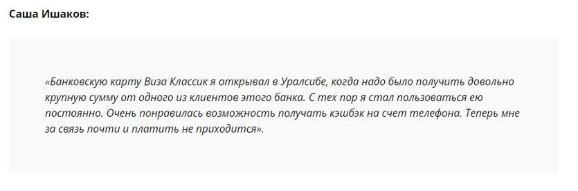 Отзыв клиента клиента о дебетовой карте Уралсиб