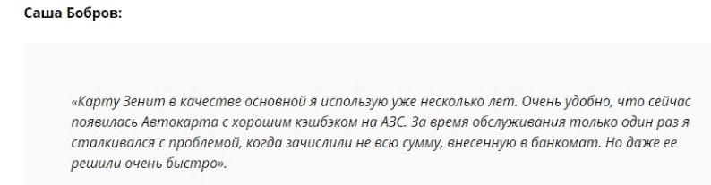 Отзыв клиента клиента о дебетовой карте Зенит Банка