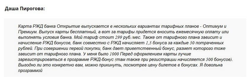 Отзыв клиента о картах РЖД