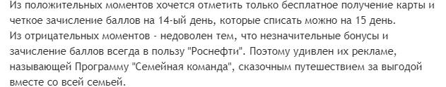 Отзыв клиента о картах Роснефти