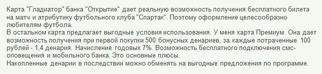 Отзыв клиента о картах Спартак