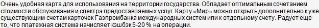 Отзыв2 клиента клиента о карте МИР Газпромбанка