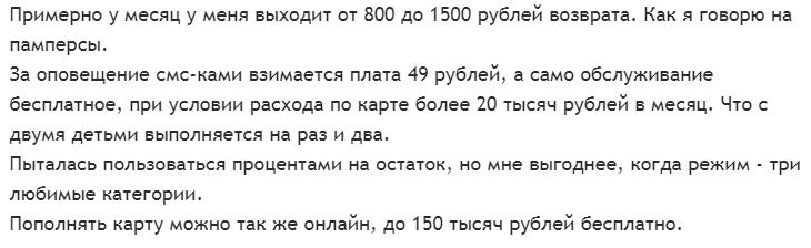 Отзыв2 клиента клиента о карте МИР Промсвязьбанка