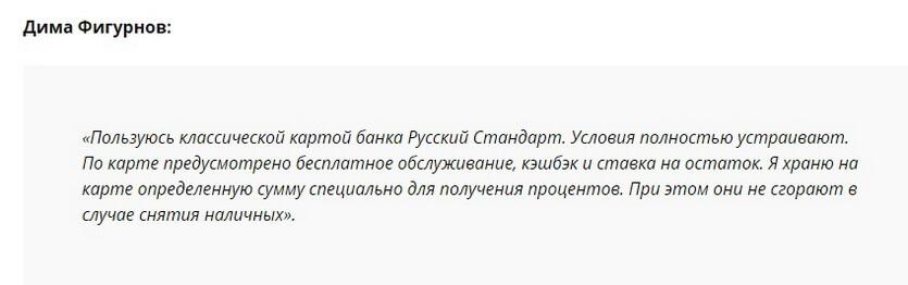 Отзыв2 клиента клиента о дебетовой карте Русский Стандарт