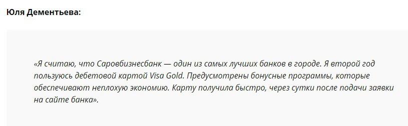 Отзыв2 клиента клиента о дебетовой карте Саровбизнесбанка