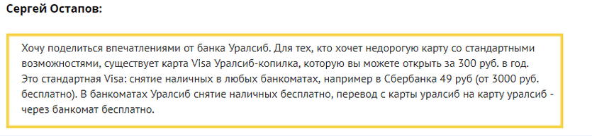 Отзыв2 клиента клиента о дебетовой карте Уралсиб
