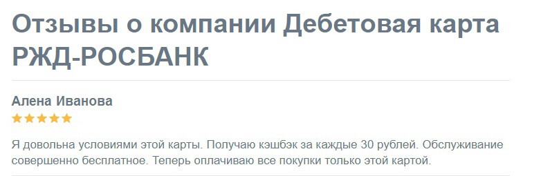Отзыв2 клиента о картах РЖД